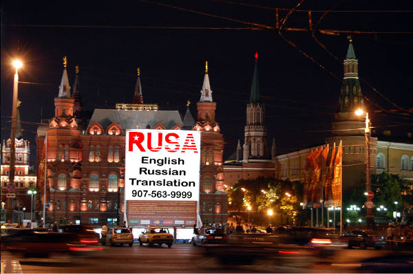 RUSA, Inc. English Russian Translations. Kremlin, Moscow, Russia. Photo by Fyodor Solovew.